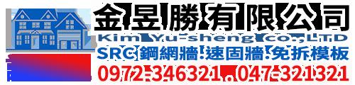 金昱勝SRC鋼網牆.速固牆.免拆模板 LOGO