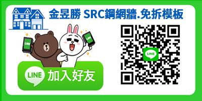 LINE加好友 金昱勝SRC鋼網牆