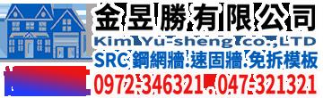金昱勝SRC鋼網牆