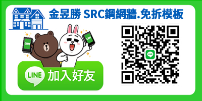 金昱勝SRC鋼網牆 LINE